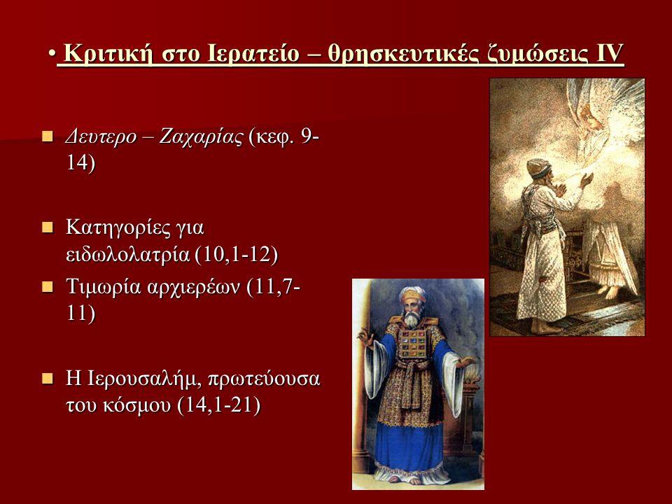 Κριτική στο Ιερατείο – θρησκευτικές ζυμώσεις IV Κριτική στο Ιερατείο – θρησκευτικές ζυμώσεις IV Δευτερο – Ζαχαρίας (κεφ.