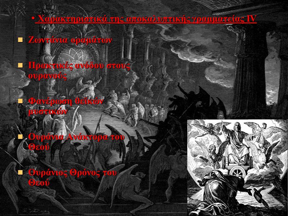 Χαρακτηριστικά της αποκαλυπτικής γραμματείας IV Χαρακτηριστικά της αποκαλυπτικής γραμματείας IV Ζωντάνια οραμάτων Ζωντάνια οραμάτων Πρακτικές ανόδου στους ουρανούς Πρακτικές ανόδου στους ουρανούς Φανέρωση θεϊκών μυστικών Φανέρωση θεϊκών μυστικών Ουράνια Ανάκτορα του Θεού Ουράνια Ανάκτορα του Θεού Ουράνιος Θρόνος του Θεού Ουράνιος Θρόνος του Θεού
