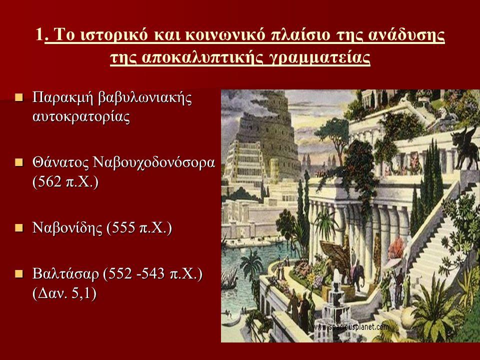 1. Το ιστορικό και κοινωνικό πλαίσιο της ανάδυσης της αποκαλυπτικής γραμματείας Παρακμή βαβυλωνιακής αυτοκρατορίας Παρακμή βαβυλωνιακής αυτοκρατορίας