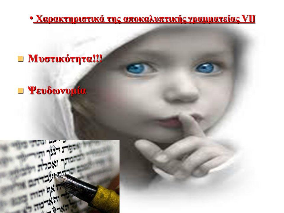Χαρακτηριστικά της αποκαλυπτικής γραμματείας VII Χαρακτηριστικά της αποκαλυπτικής γραμματείας VII Μυστικότητα!!.