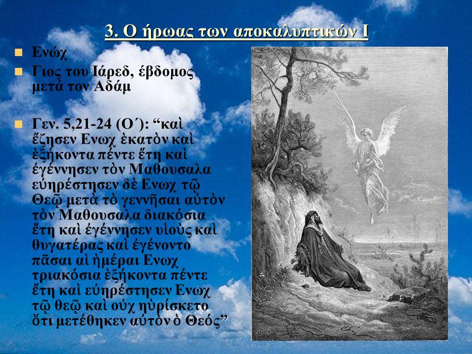 3. Ο ήρωας των αποκαλυπτικών Ι Ενώχ Γιος του Ιάρεδ, έβδομος μετά τον Αδάμ Γεν.