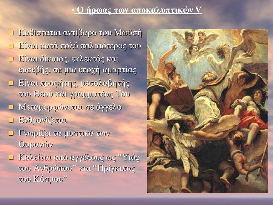 Ο ήρωας των αποκαλυπτικών V Καθίσταται αντίβαρο του Μωϋσή Καθίσταται αντίβαρο του Μωϋσή Είναι κατά πολύ παλαιότερος του Είναι κατά πολύ παλαιότερος του Είναι δίκαιος, εκλεκτός και ευσεβής, σε μια εποχή αμαρτίας Είναι δίκαιος, εκλεκτός και ευσεβής, σε μια εποχή αμαρτίας Είναι προφήτης, μεσολαβητής του Θεού και γραμματέας Του Είναι προφήτης, μεσολαβητής του Θεού και γραμματέας Του Μεταμορφώνεται σε άγγελο Μεταμορφώνεται σε άγγελο Ενθρονίζεται Ενθρονίζεται Γνωρίζει τα μυστικά των Ουρανών Γνωρίζει τα μυστικά των Ουρανών Καλείται από αγγέλους ως Υιός του Ανθρώπου και Πρίγκιπας του Κόσμου Καλείται από αγγέλους ως Υιός του Ανθρώπου και Πρίγκιπας του Κόσμου