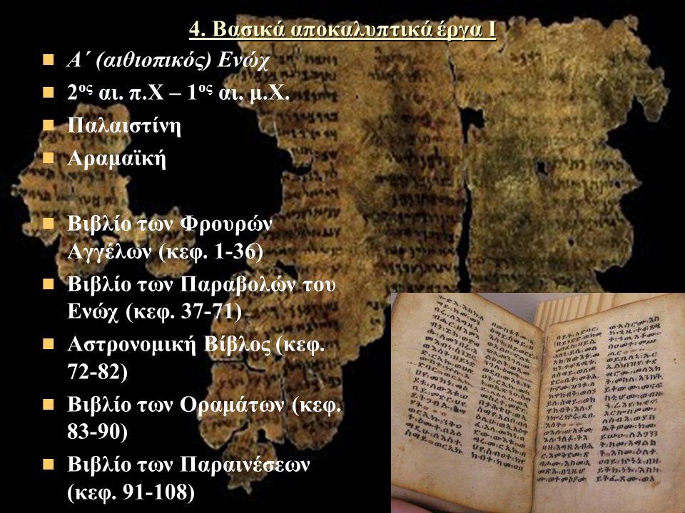 4. Βασικά αποκαλυπτικά έργα Ι Α΄ (αιθιοπικός) Ενώχ 2 ος αι.
