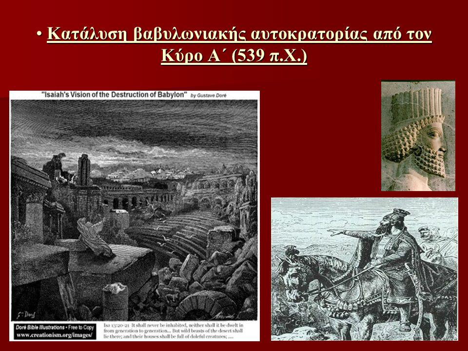 Κατάλυση βαβυλωνιακής αυτοκρατορίας από τον Κύρο Α΄ (539 π.Χ.) Κατάλυση βαβυλωνιακής αυτοκρατορίας από τον Κύρο Α΄ (539 π.Χ.)