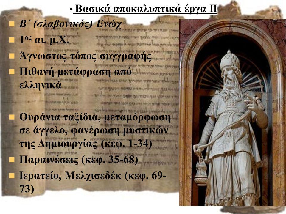 Βασικά αποκαλυπτικά έργα ΙΙ Βασικά αποκαλυπτικά έργα ΙΙ Β΄ (σλαβονικός) Ενώχ 1 ος αι.