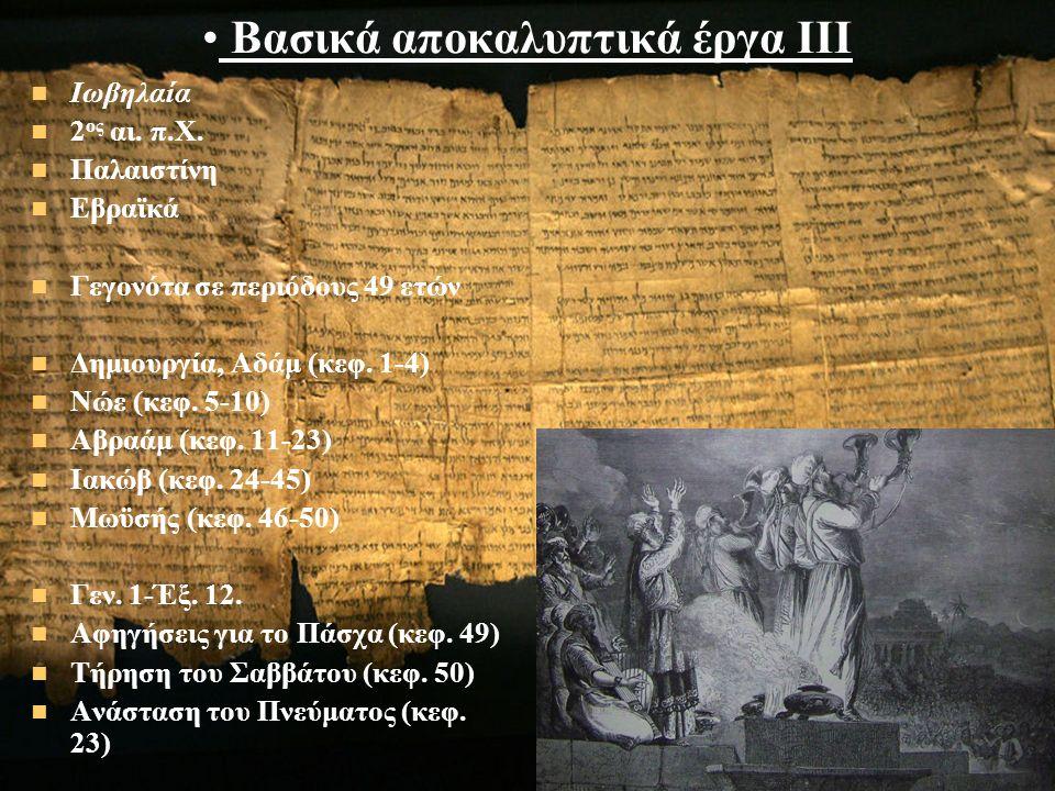 Βασικά αποκαλυπτικά έργα ΙΙΙ Ιωβηλαία 2 ος αι. π.Χ.