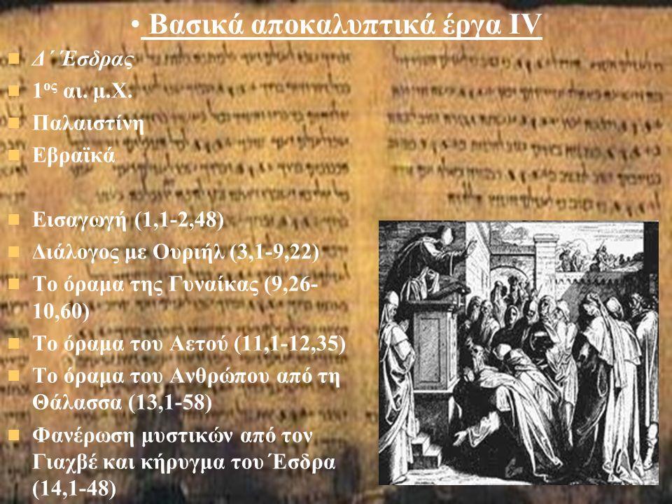 Βασικά αποκαλυπτικά έργα ΙV Δ΄ Έσδρας 1 ος αι. μ.Χ.