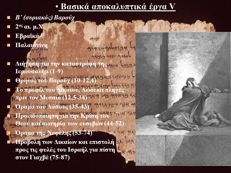 Βασικά αποκαλυπτικά έργα V Β΄ (συριακός) Βαρούχ 2 ος αι.