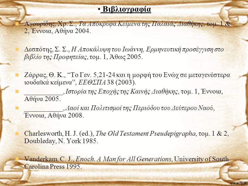 Βιβλιογραφία Αγουρίδης, Χρ. Σ., Τα Απόκρυφα Κείμενα της Παλαιάς Διαθήκης, τομ.