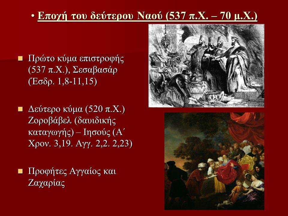 Ανέγερση του Ναού (515 π.Χ.) Ανέγερση του Ναού (515 π.Χ.) Αποκλεισμός Σαμαρειτών (Έσδρ.