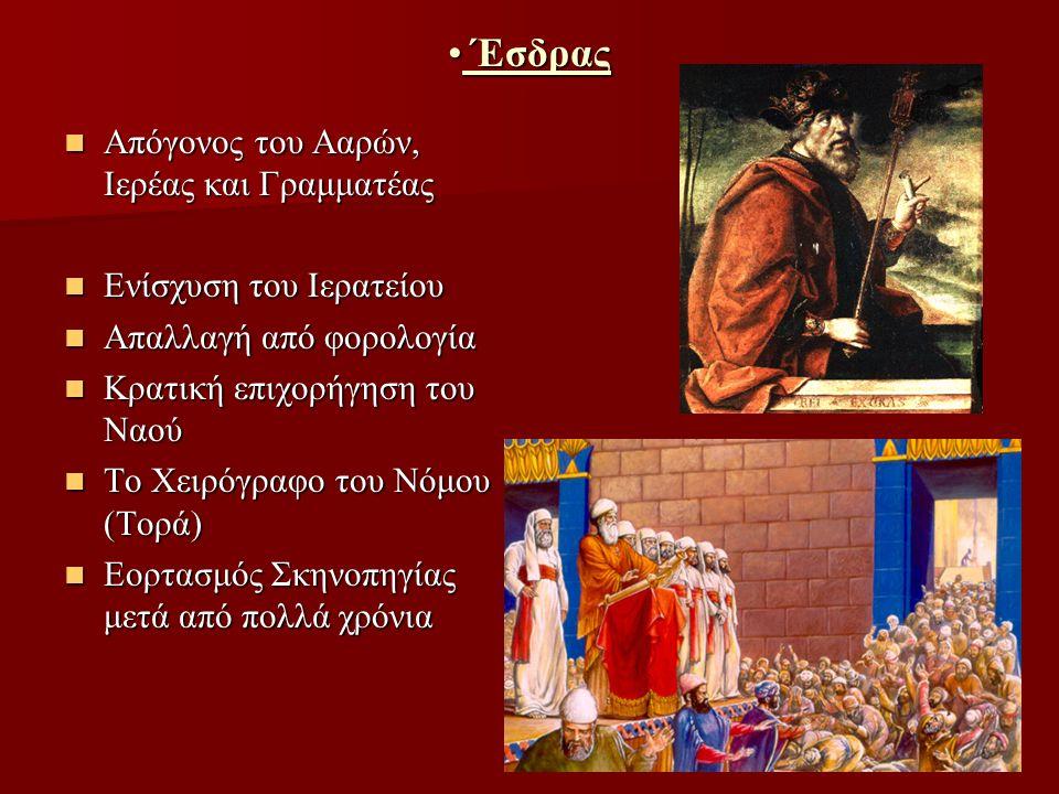 Ν Νεεμίας Αξιωματούχος του Αρταξέρξη Α΄ στα Σούσα Οχύρωση των τειχών (σε 52 ημέρες) Κοινωνική ισότητα Λύση μεικτών γάμων Τήρηση του Σαββάτου Συντήρηση του Ναού Θυσίες Επιστροφή του Νεεμία στα Σούσα (433 π.Χ.)