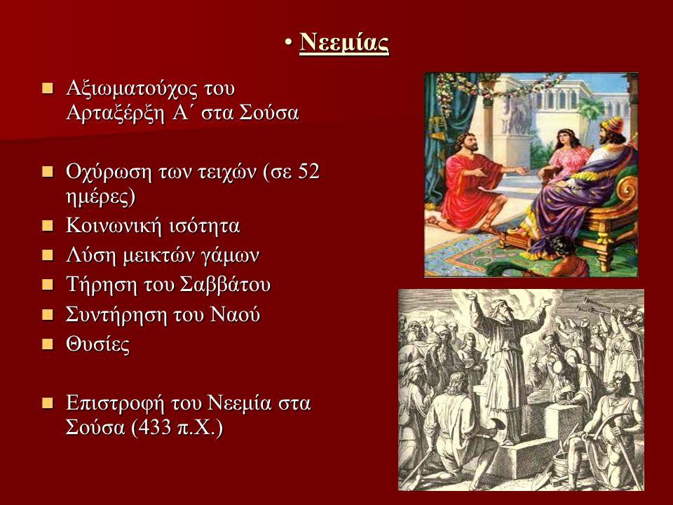 4.Βασικά αποκαλυπτικά έργα Ι Α΄ (αιθιοπικός) Ενώχ 2 ος αι.