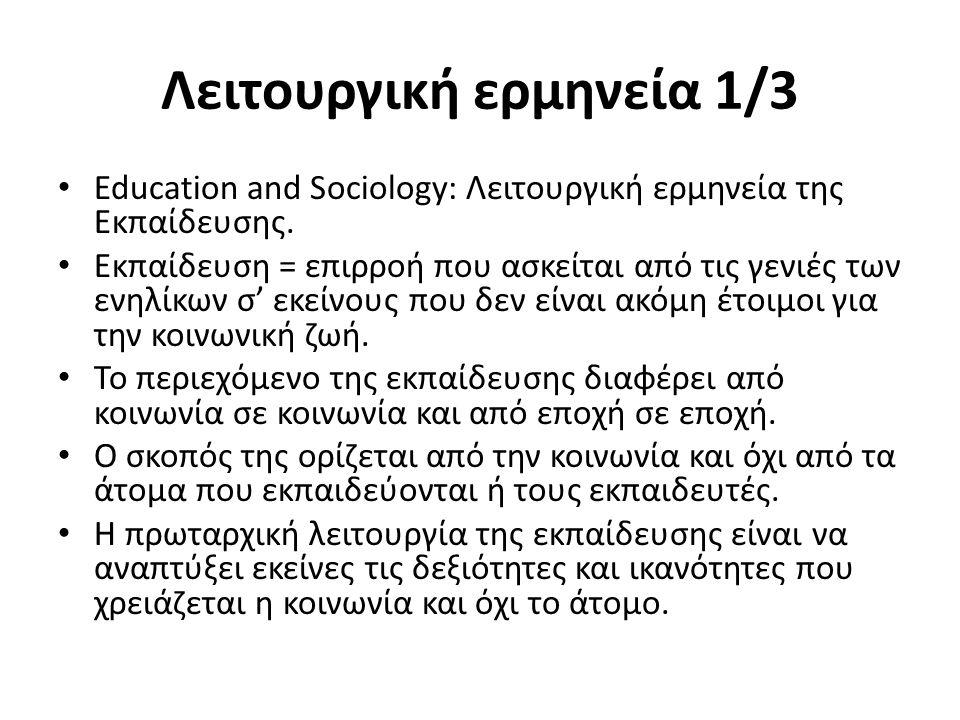 Λειτουργική ερμηνεία 1/3 Education and Sociology: Λειτουργική ερμηνεία της Εκπαίδευσης.