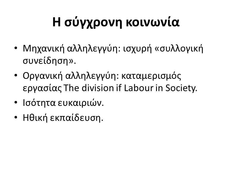 Η σύγχρονη κοινωνία Μηχανική αλληλεγγύη: ισχυρή «συλλογική συνείδηση».