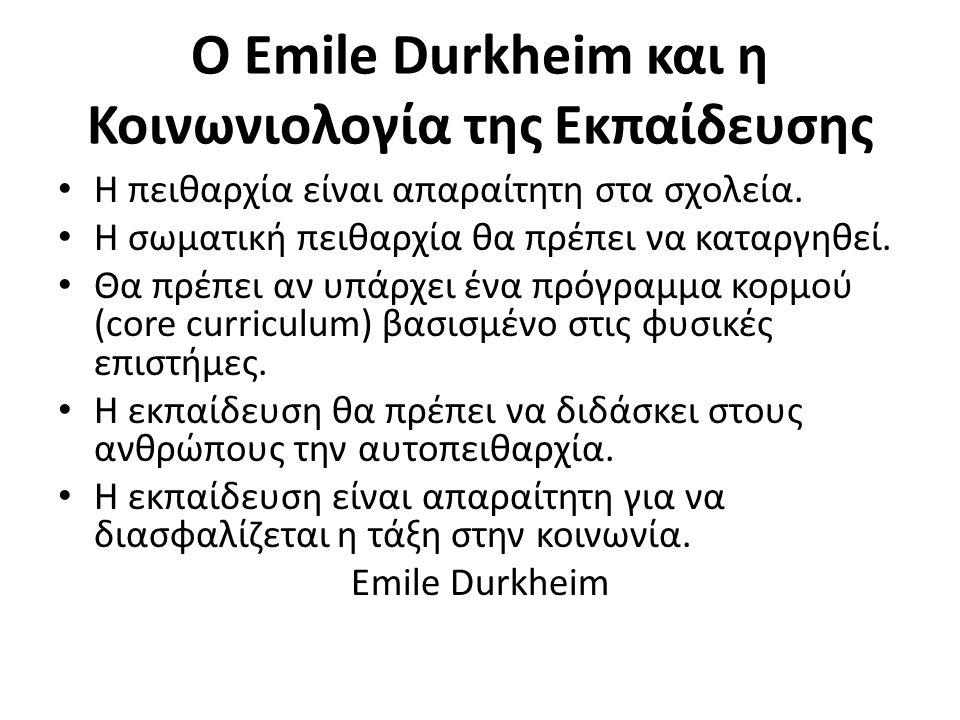Ο Emile Durkheim και η Κοινωνιολογία της Εκπαίδευσης Η πειθαρχία είναι απαραίτητη στα σχολεία.