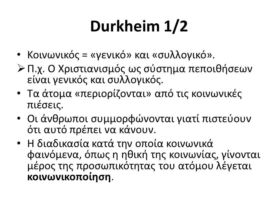 Durkheim 2/2 Κοινωνία άτομο.Πραγματικότητα καθεαυτή (Sui generis).