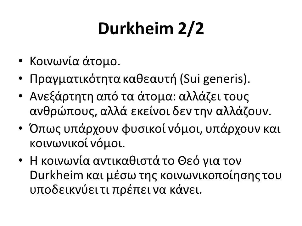 Durkheim 2/2 Κοινωνία άτομο. Πραγματικότητα καθεαυτή (Sui generis).