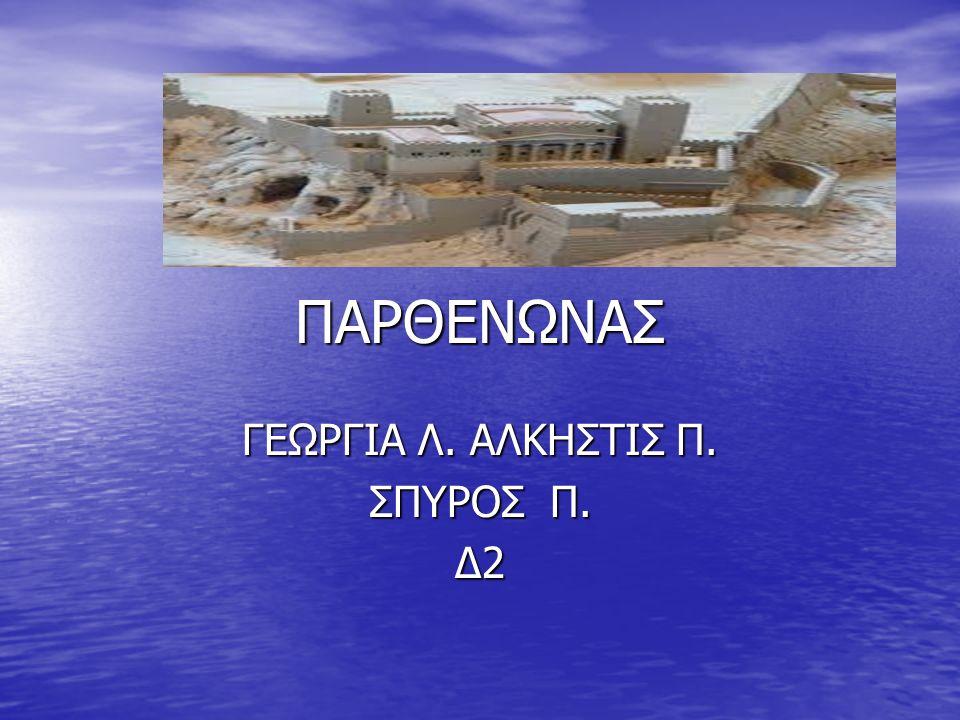 ΠΑΡΘΕΝΩΝΑΣ ΓΕΩΡΓΙΑ Λ. ΑΛΚΗΣΤΙΣ Π. ΣΠΥΡΟΣ Π. Δ2