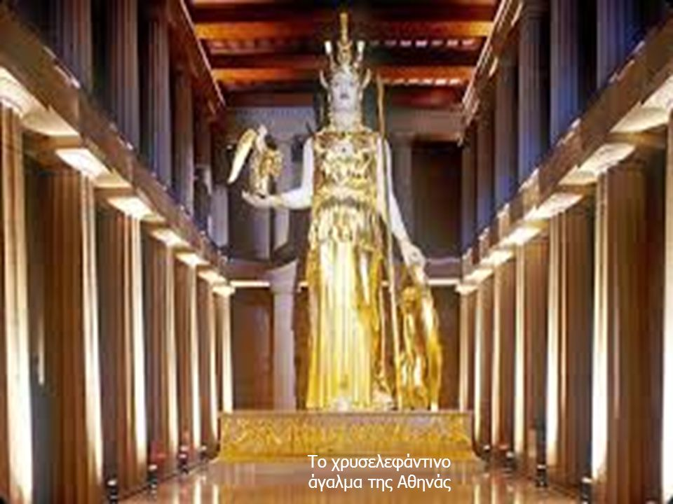 Το χρυσελεφάντινο άγαλμα της Αθηνάς