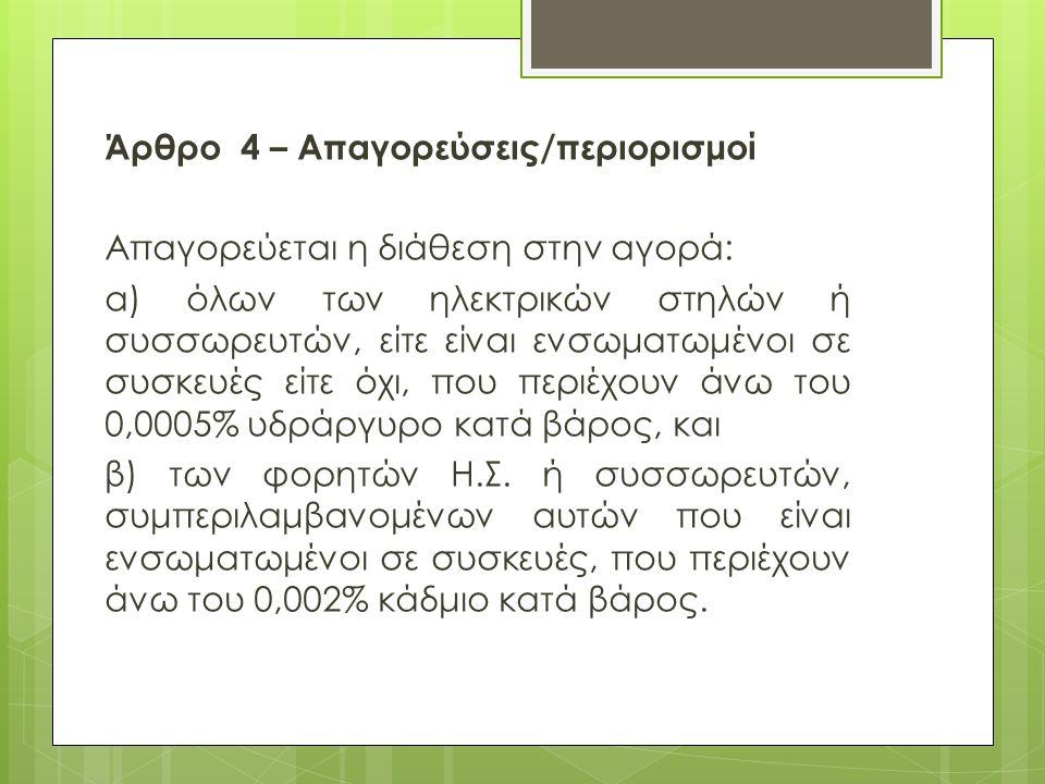 Άρθρο 5- Ποσοτικοί στόχοι συλλογής Οι στόχοι συλλογής για τις φορητές ηλεκτρικές στήλες και συσσωρευτές που τίθενται είναι οι ακόλουθοι: i.