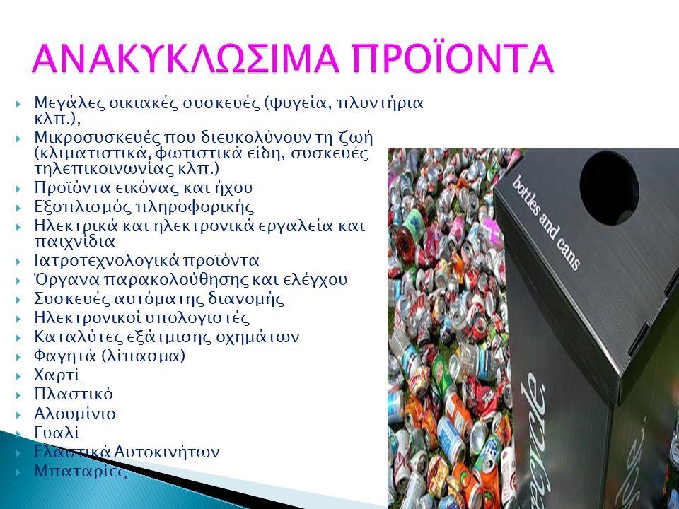 Μεγάλες οικιακές συσκευές (ψυγεία, πλυντήρια κλπ.),  Μικροσυσκευές που διευκολύνουν τη ζωή (κλιματιστικά, φωτιστικά είδη, συσκευές τηλεπικοινωνίας κλπ.)  Προϊόντα εικόνας και ήχου  Εξοπλισμός πληροφορικής  Ηλεκτρικά και ηλεκτρονικά εργαλεία και παιχνίδια  Ιατροτεχνολογικά προϊόντα  Όργανα παρακολούθησης και ελέγχου  Συσκευές αυτόματης διανομής  Ηλεκτρονικοί υπολογιστές  Καταλύτες εξάτμισης οχημάτων  Φαγητά (λίπασμα)  Χαρτί  Πλαστικό  Αλουμίνιο  Γυαλί  Ελαστικά Αυτοκινήτων  Μπαταρίες