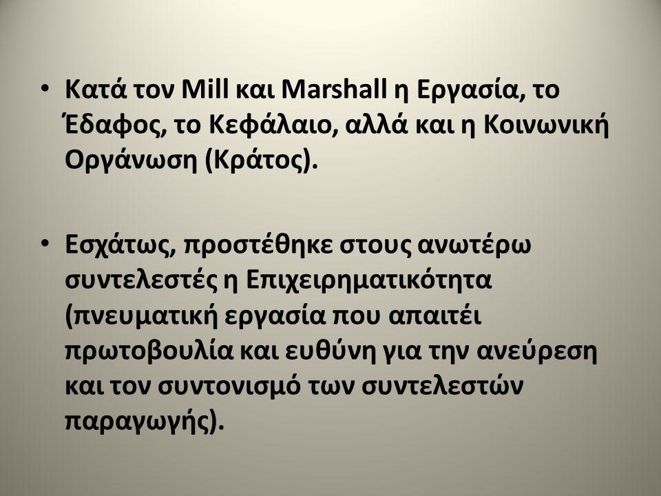 Κατά τον Mill και Marshall η Εργασία, το Έδαφος, το Κεφάλαιο, αλλά και η Κοινωνική Οργάνωση (Κράτος). Εσχάτως, προστέθηκε στους ανωτέρω συντελεστές η