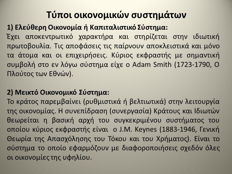 Τύποι οικονομικών συστημάτων 1) Ελεύθερη Οικονομία ή Καπιταλιστικό Σύστημα: Έχει αποκεντρωτικό χαρακτήρα και στηρίζεται στην ιδιωτική πρωτοβουλία. Τις