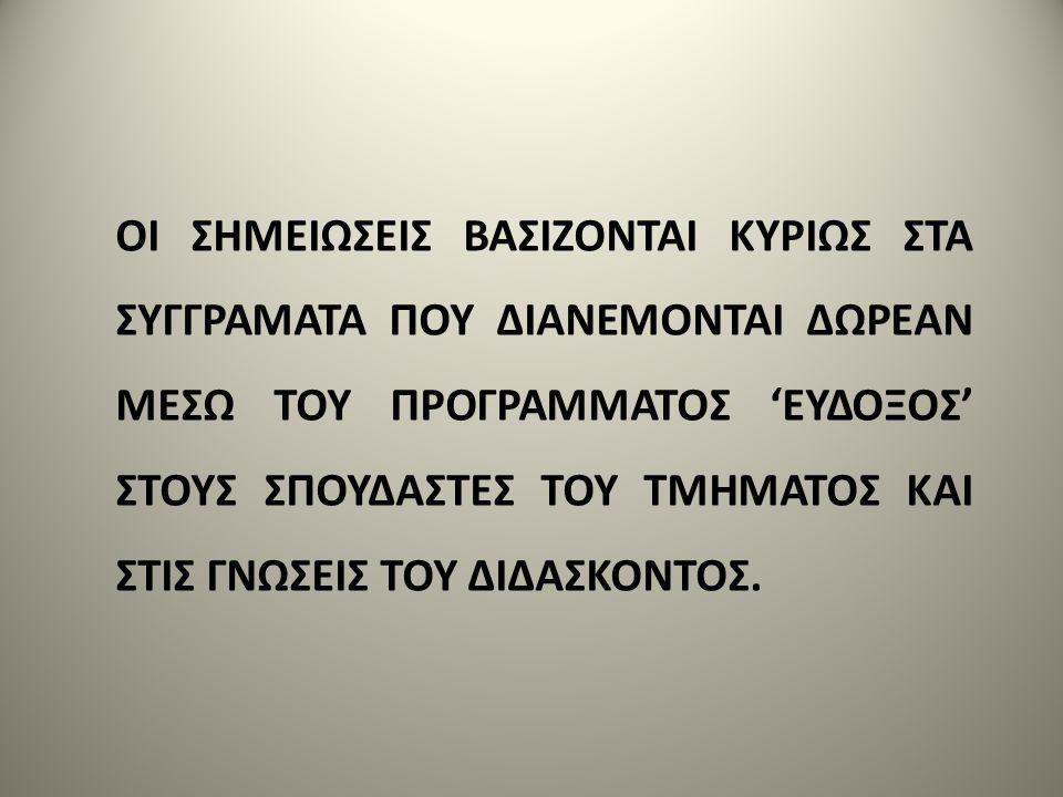 ΑΓΑΘΑ OIKONOMIKA ΕΛΕΥΘΕΡΑ (ΦΥΣΙΚΑ) (αέρας, νερό, θάλασσα, φύση) ΔΗΜΟΣΙΑ ΙΔΙΩΤΙΚΑ ΔΙΑΡΚΗ ΑΝΑΛΩΣΙΜΑ ΚΑΤΑΝΑΛΩΤΙΚΑ ΠΑΡΑΓΩΓΙΚΑ ( ΙΧ, Η/Υ, κλπ ) (καύσιμα, υπηρεσίες) Διακρίσεις Αγαθών