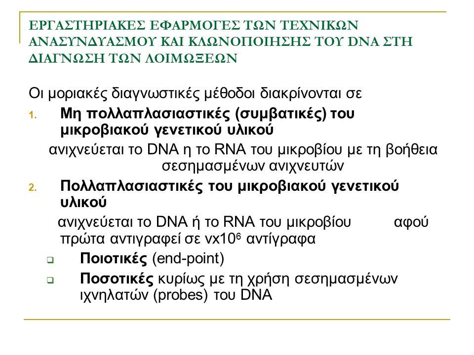 ΕΡΓΑΣΤΗΡΙΑΚΕΣ ΕΦΑΡΜΟΓΕΣ ΤΩΝ ΤΕΧΝΙΚΩΝ ΑΝΑΣΥΝΔΥΑΣΜΟΥ ΚΑΙ ΚΛΩΝΟΠΟΙΗΣΗΣ ΤΟΥ DNA ΣΤΗ ΔΙΑΓΝΩΣΗ ΤΩΝ ΛΟΙΜΩΞΕΩΝ Οι μοριακές διαγνωστικές μέθοδοι διακρίνονται σ
