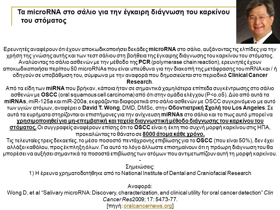 ΜΕΘΟΔΟΙ ΤΥΠΟΠΟΙΗΣΗΣ (ΤΑΥΤΟΠΟΙΗΣΗΣ) ΠΑΘΟΓΟΝΩΝ ΜΙΚΡΟΟΡΓΑΝΙΣΜΩΝ ΦΑΙΝΟΤΥΠΙΚΑ ΧΑΡΑΚΤΗΡΙΣΤΙΚΑ ΤΟΥ ΜΙΚΡΟΒΙΟΥ Καλλιεργητικοί χαρακτήρες Βιοχημικές ιδιότητες Παραγωγή ενζύμων Ευαισθησία στα αντιβιοτικά ΓΟΝΟΤΥΠΙΚΑ ΧΑΡΑΚΤΗΡΙΣΤΙΚΑ ΤΟΥ ΜΙΚΡΟΒΙΟΥ Μικροβιακό DNA η RNA στο κλινικό δείγμα Συγκεκριμένα γονίδια (π.χ παραγωγής τοξίνης) Μεταλλαγές στο γενετικό υλικό Σιωπηλά (silent) γονίδια