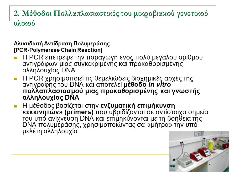 2. Μέθοδοι Πολλαπλασιαστικές του μικροβιακού γενετικού υλικού Αλυσιδωτή Αντίδραση Πολυμεράσης [PCR-Polymerase Chain Reaction] Η PCR επέτρεψε την παραγ