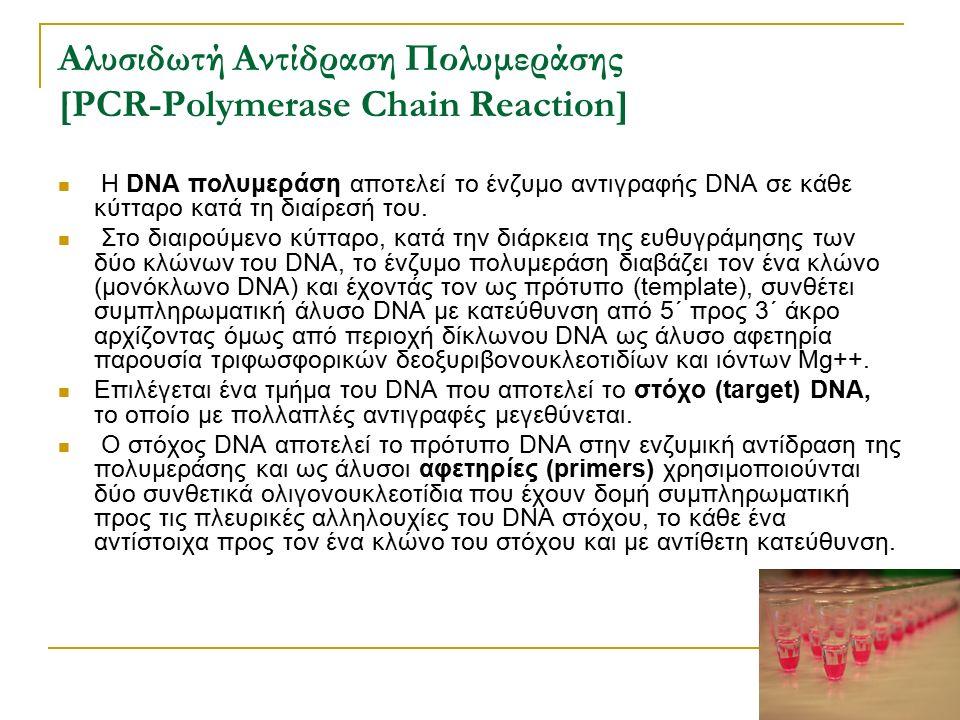 Αλυσιδωτή Αντίδραση Πολυμεράσης [PCR-Polymerase Chain Reaction] Η DNA πολυμεράση αποτελεί το ένζυμο αντιγραφής DNA σε κάθε κύτταρο κατά τη διαίρεσή το
