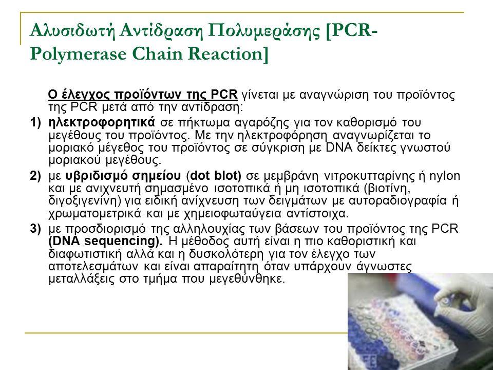 Αλυσιδωτή Αντίδραση Πολυμεράσης [PCR- Polymerase Chain Reaction] Ο έλεγχος προϊόντων της PCR γίνεται με αναγνώριση του προϊόντος της PCR μετά από την