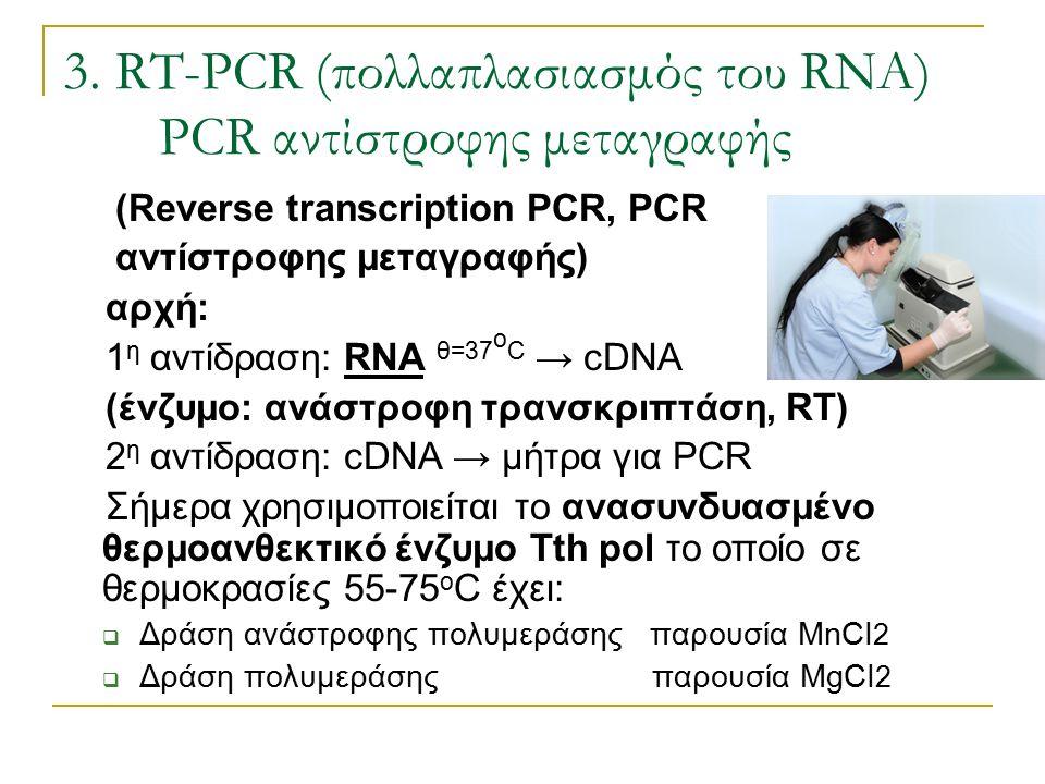 3. RT-PCR (πολλαπλασιασμός του RNA) PCR αντίστροφης μεταγραφής (Reverse transcription PCR, PCR αντίστροφης μεταγραφής) αρχή: 1 η αντίδραση: RNA θ=37 o