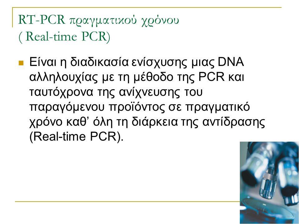 RT-PCR πραγματικού χρόνου ( Real-time PCR) Είναι η διαδικασία ενίσχυσης μιας DNA αλληλουχίας με τη μέθοδο της PCR και ταυτόχρονα της ανίχνευσης του παραγόμενου προϊόντος σε πραγματικό χρόνο καθ' όλη τη διάρκεια της αντίδρασης (Real-time PCR).