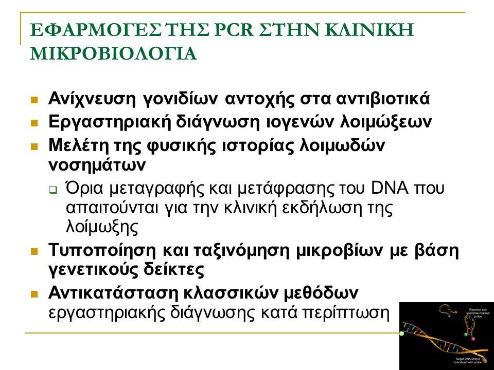 ΕΦΑΡΜΟΓΕΣ ΤΗΣ PCR ΣΤΗΝ ΚΛΙΝΙΚΗ ΜΙΚΡΟΒΙΟΛΟΓΙΑ Ανίχνευση γονιδίων αντοχής στα αντιβιοτικά Εργαστηριακή διάγνωση ιογενών λοιμώξεων Μελέτη της φυσικής ιστ