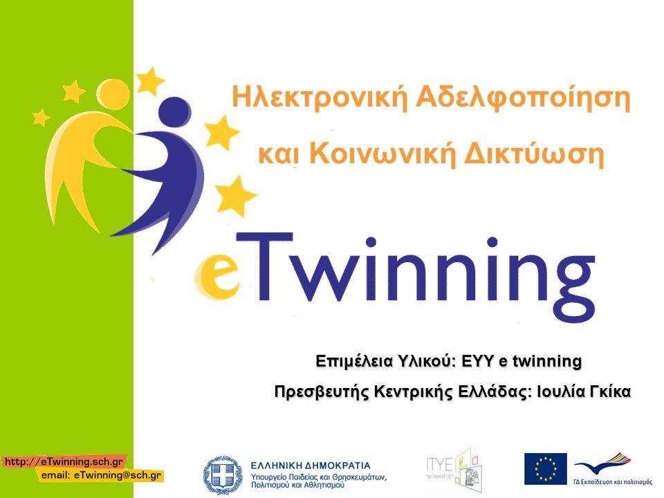 Ηλεκτρονική Αδελφοποίηση και Κοινωνική Δικτύωση Επιμέλεια Υλικού: ΕΥΥ e twinning Πρεσβευτής Κεντρικής Ελλάδας: Ιουλία Γκίκα