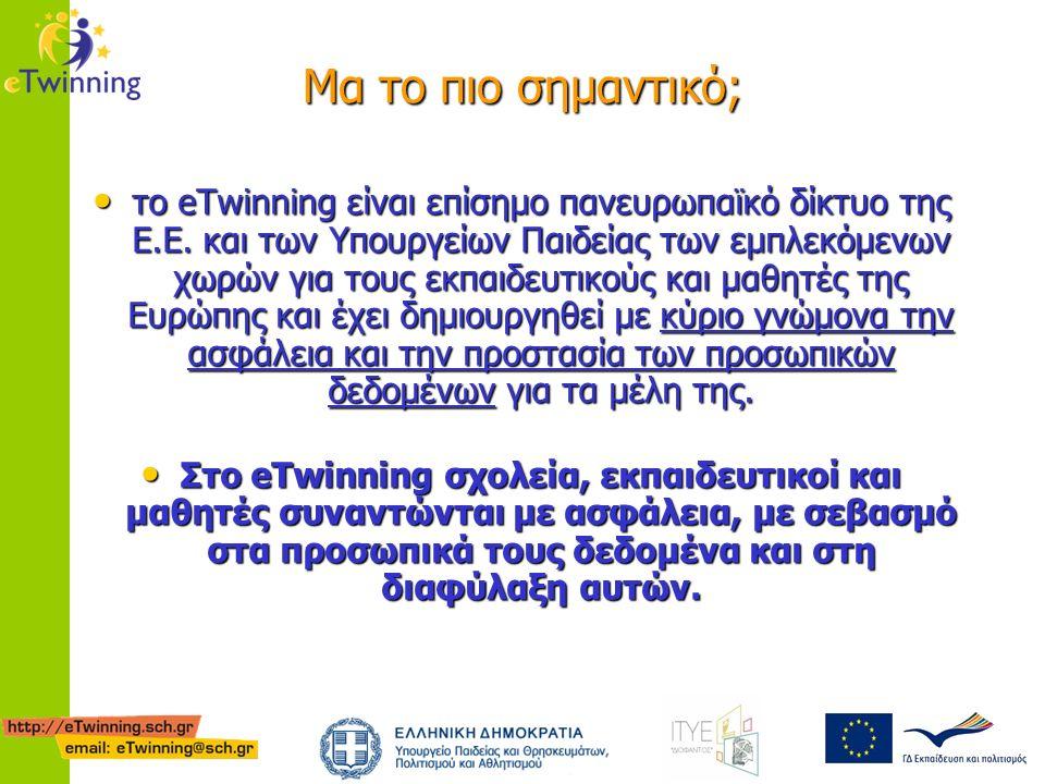 Μα το πιο σημαντικό; το eTwinning είναι επίσημο πανευρωπαϊκό δίκτυο της Ε.Ε.