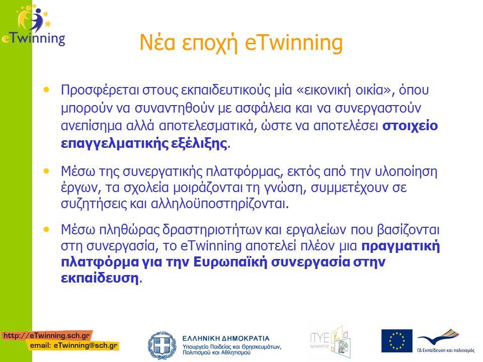 Νέα εποχή eTwinning Προσφέρεται στους εκπαιδευτικούς μία «εικονική οικία», όπου μπορούν να συναντηθούν με ασφάλεια και να συνεργαστούν ανεπίσημα αλλά αποτελεσματικά, ώστε να αποτελέσει στοιχείο επαγγελματικής εξέλιξης.