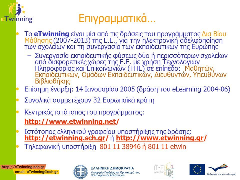 Επιγραμματικά… Το eTwinning είναι μία από τις δράσεις του προγράμματος Δια Βίου Μάθησης (2007-2013) της Ε.Ε., για την ηλεκτρονική αδελφοποίηση των σχολείων και τη συνεργασία των εκπαιδευτικών της Ευρώπης –Συνεργασία εκπαιδευτικής φύσεως δύο ή περισσότερων σχολείων από διαφορετικές χώρες της Ε.Ε.