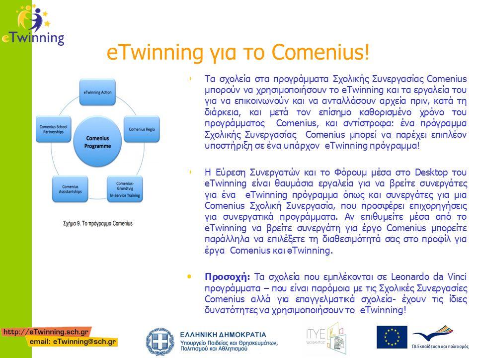 eTwinning για το Comenius.