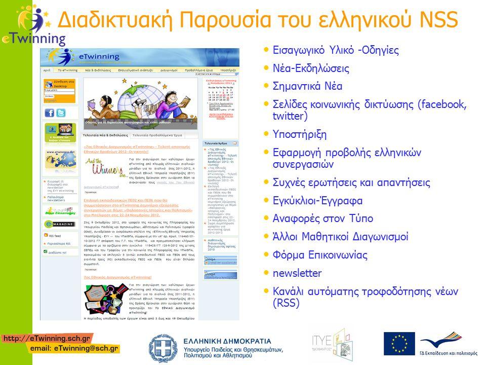Διαδικτυακή Παρουσία του ελληνικού NSS Εισαγωγικό Υλικό -Οδηγίες Νέα-Εκδηλώσεις Σημαντικά Νέα Σελίδες κοινωνικής δικτύωσης (facebook, twitter) Υποστήριξη Εφαρμογή προβολής ελληνικών συνεργασιών Συχνές ερωτήσεις και απαντήσεις Εγκύκλιοι-Έγγραφα Αναφορές στον Τύπο Άλλοι Μαθητικοί Διαγωνισμοί Φόρμα Επικοινωνίας newsletter Κανάλι αυτόματης τροφοδότησης νέων (RSS)