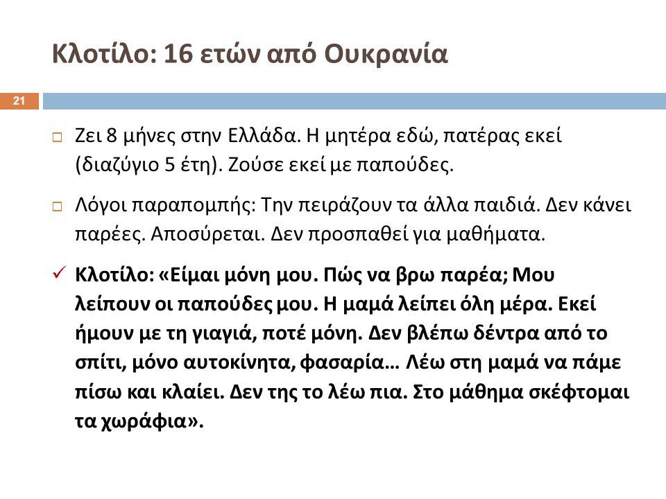  Ζει 8 μήνες στην Ελλάδα. Η μητέρα εδώ, πατέρας εκεί ( διαζύγιο 5 έτη ).