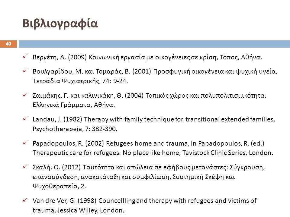 Βεργέτη, Α. (2009) Κοινωνική εργασία με οικογένειες σε κρίση, Τόπος, Αθήνα.