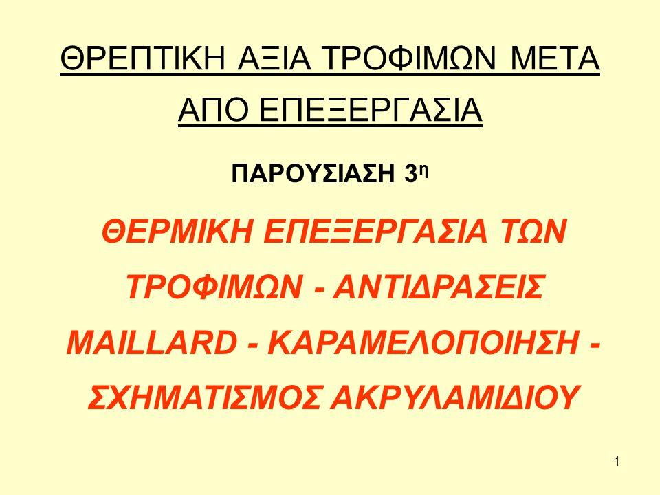 1 ΘΡΕΠΤΙΚΗ ΑΞΙΑ ΤΡΟΦΙΜΩΝ ΜΕΤΑ ΑΠΟ ΕΠΕΞΕΡΓΑΣΙΑ ΠΑΡΟΥΣΙΑΣΗ 3 η ΘΕΡΜΙΚΗ ΕΠΕΞΕΡΓΑΣΙΑ ΤΩΝ ΤΡΟΦΙΜΩΝ - ΑΝΤΙΔΡΑΣΕΙΣ MAILLARD - ΚΑΡΑΜΕΛΟΠΟΙΗΣΗ - ΣΧΗΜΑΤΙΣΜΟΣ ΑΚΡΥΛΑΜΙΔΙΟΥ