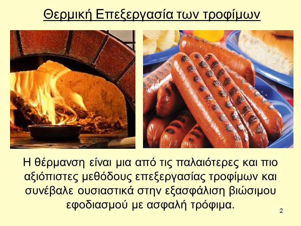 3 Θερμική Επεξεργασία των τροφίμων Κατά την επεξεργασία τα τρόφιμα θερμαίνονται για διάφορους λόγους, ο κυριότερος των οποίων είναι να αδρανοποιηθούν οι μικροοργανισμοί που είναι παθογόνοι ή αλλοιώνουν τα τρόφιμα.