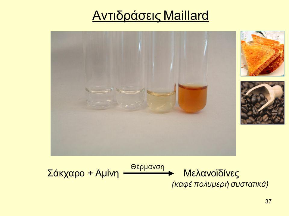 37 Αντιδράσεις Maillard Σάκχαρο + Αμίνη Μελανοϊδίνες (καφέ πολυμερή συστατικά) Θέρμανση
