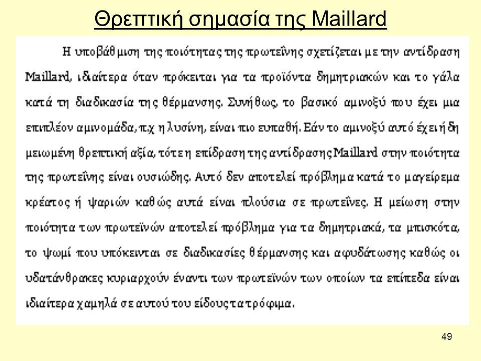 49 Θρεπτική σημασία της Maillard