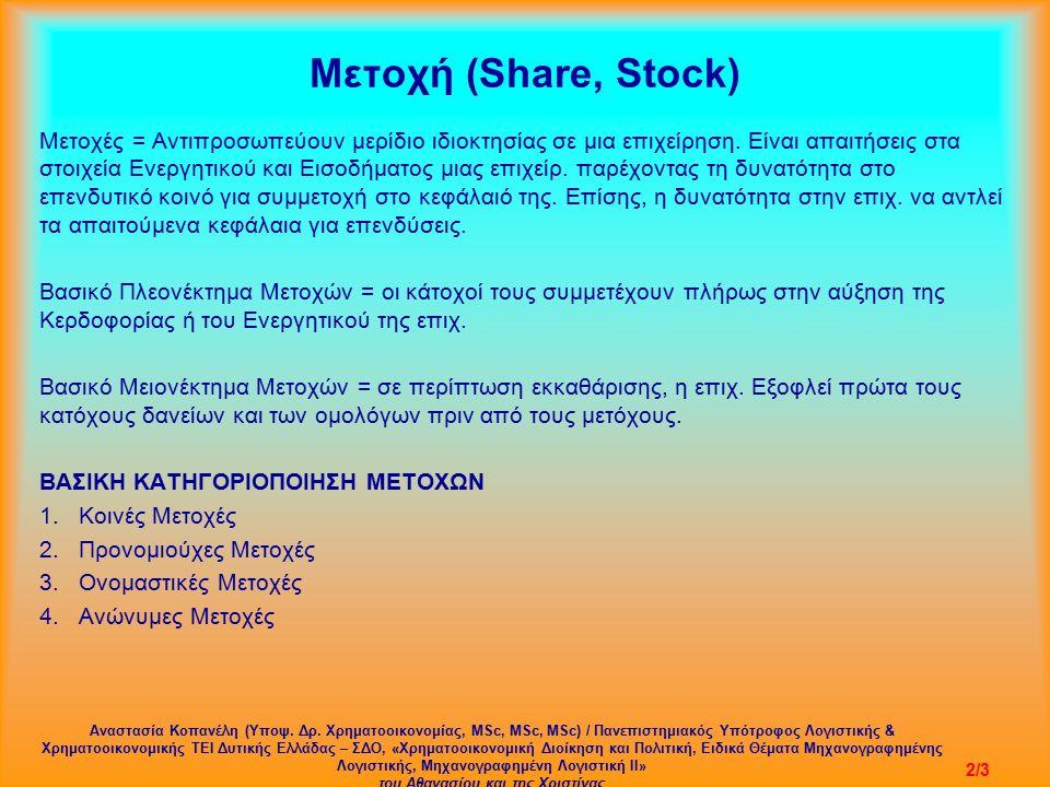 Μετοχή (Share, Stock) Μετοχές = Αντιπροσωπεύουν μερίδιο ιδιοκτησίας σε μια επιχείρηση.