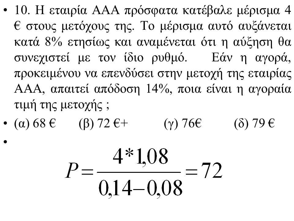 9.Επενδυτής αγοράζει τη μετοχή Α στην αρχή του έτους.